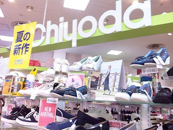靴チヨダ 田無アスタ店に行って来ました